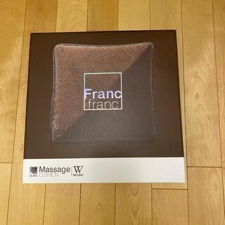 フランフラン(Francfranc)のFrancfranc ルルドマッサージクッション(マッサージ機)