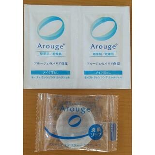 アルージェ(Arouge)のアルージェ     洗顔   クレンジング(サンプル/トライアルキット)
