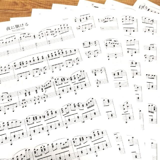 フォローで50円引き♪【夜に駆ける(上級)YOASOBI】プロフにお得情報あり☆ 楽器のスコア/楽譜(ポピュラー)の商品写真