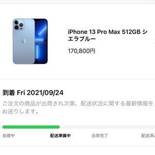 iPhone - 新色 iPhone13 Pro Max シエラブルー 512G SIMフリー