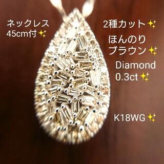 2種カット✨ブラウンダイヤモンド 0.3ct ネックレス K18WG ダイヤ