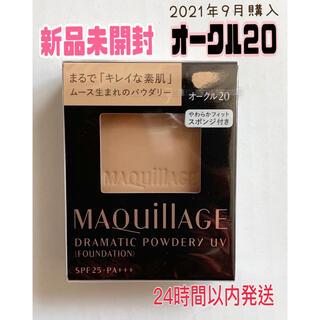 MAQuillAGE - マキアージュ ドラマティックパウダリー UV オークル20 9.3g(レフィル)
