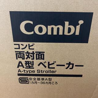 コンビ(combi)のコンビ ベビーカー スゴカルハンディ エッグショック MK ブルー A型(ベビーカー/バギー)
