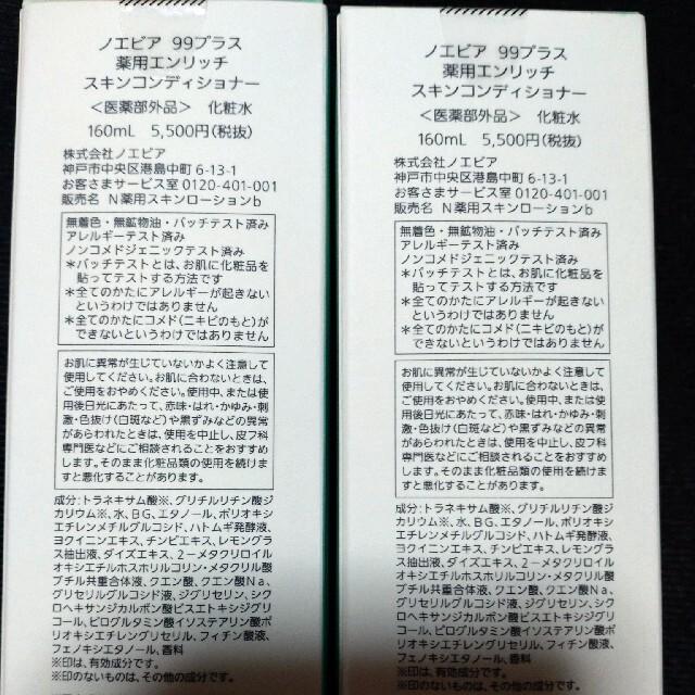noevir(ノエビア)のノエビア コスメ/美容のスキンケア/基礎化粧品(化粧水/ローション)の商品写真