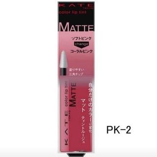 ケイト(KATE)のケイト カラーセンサーリップティントN PK-2(リップグロス)