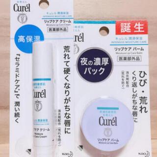 Curel - 【新品】キュレル リップケアバーム&リップケアクリーム セット キュレルリップ