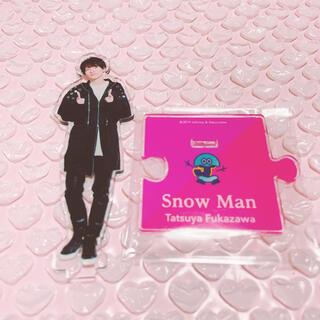 Snow Man 深澤辰哉 アクリルスタンド第一弾 アクスタ