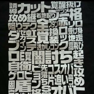 バンダイナムコエンターテインメント(BANDAI NAMCO Entertainment)のガンダム マキオン オリジナル Tシャツ非売品当選品 トータルテンボスサインつき(ノベルティグッズ)