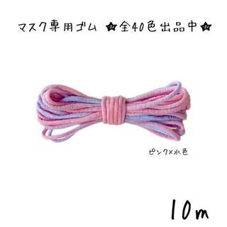 日本製 マスク専用 ゴム紐 幅2-3mm カラー 他黒等多数 ピンク 水色