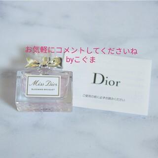Christian Dior - ディオール ミスディオール ブルーミングブーケ オードゥトワレ ミニ 5ml 未