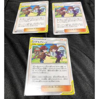 ポケモン(ポケモン)のレッド&グリーン 3枚(シングルカード)