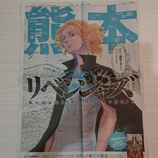 朝日 新聞 マイキー 東京 リベンジャーズ 熊本(印刷物)