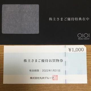 マルイ 株主優待券 1000円分