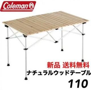 コールマン(Coleman)の【新品未使用】コールマン ナチュラル ウッド ロール テーブル 110(テーブル/チェア)