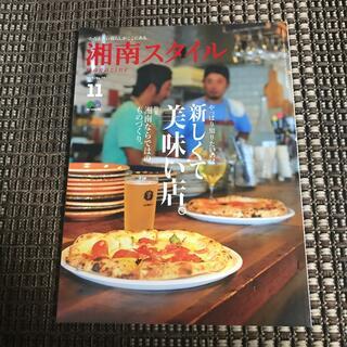 湘南スタイル magazine (マガジン) 2019年 11月号(ニュース/総合)
