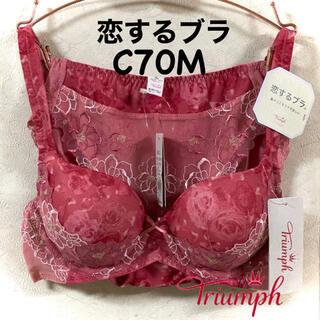 トリンプ(Triumph)のトリンプ 恋するブラ Summer515  C70M(セット/コーデ)