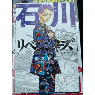 講談社 - 東京卍リベンジャーズ ポストカード 三ツ谷隆 石川