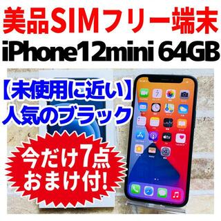 アップル(Apple)の美品SIMフリー iPhone12mini 64GB 338 ブラック 電池良好(スマートフォン本体)