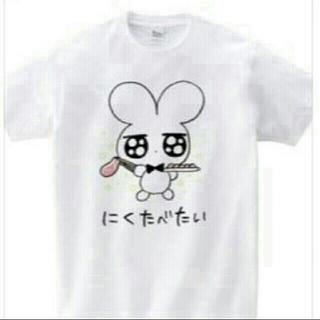 ねむたいカンパニー☆にくたべたいTシャツ
