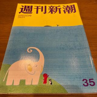 週刊新潮 2011年 9/15号(ニュース/総合)