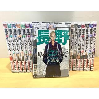 未開封 東京リベンジャーズ 全巻セット 1〜24巻 長野リベンジャーズ ドラケン