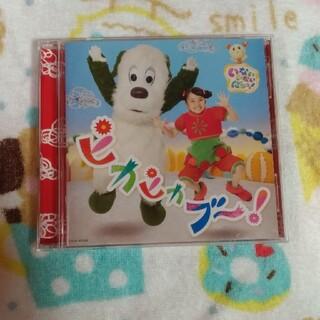 CD NHK いないいないばあっ!ピカピカブ~!
