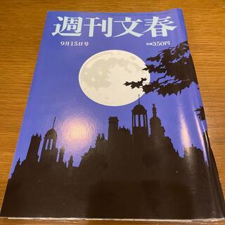 ブンゲイシュンジュウ(文藝春秋)の週刊文春 2011年 9/15号(ニュース/総合)