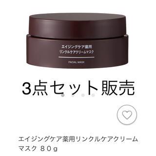 MUJI (無印良品) - 無印良品 薬用美白 リンクルケアクリームマスク 3点セット販売
