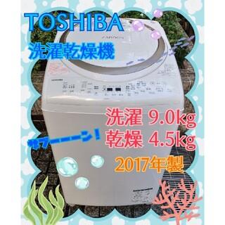 トウシバ(東芝)の【良品】東芝 2017年製 9kg 洗濯乾燥機 ザブーン 中部関東送料無料(洗濯機)
