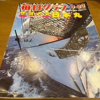 毎日グラフ 1984年9/23号 サヨナラ 日本丸(専門誌)