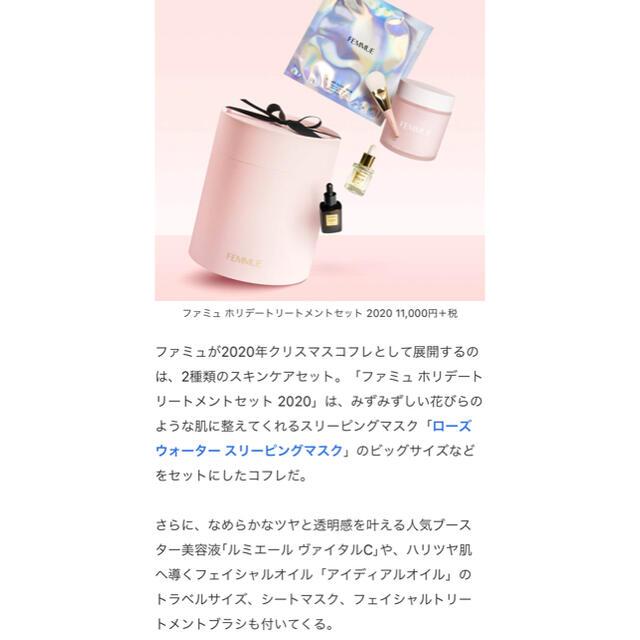 Cosme Kitchen(コスメキッチン)のFEMMUE ホリデートリートメントセット 2020 コスメ/美容のスキンケア/基礎化粧品(パック/フェイスマスク)の商品写真