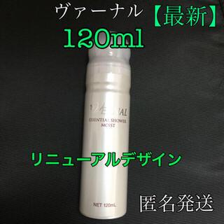 ヴァーナル(VERNAL)のヴァーナル   エッセンシャルシャワー モイスト 120ml【新品未使用】(化粧水/ローション)