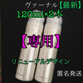 ヴァーナル(VERNAL)の【専用】エッセンシャルシャワー120ml×2本&キハナクリーミーセラム10g×3(化粧水/ローション)