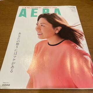 アサヒシンブンシュッパン(朝日新聞出版)のアエラ AERA 2014年5/19号(ビジネス/経済/投資)