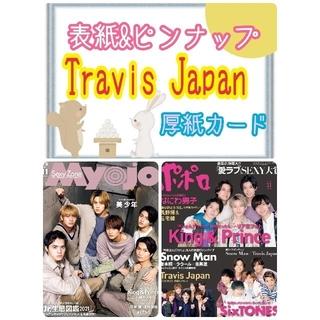 11月号☺️Travis Japan ドル誌セット(アート/エンタメ/ホビー)