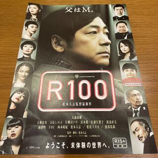R100 松本人志 監督作品 映画チラシ(印刷物)