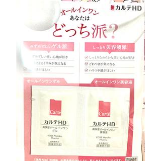 コーセー(KOSE)の新品 カルテ HD   高保湿 オールインワン ゲル 美容液 サンプル(オールインワン化粧品)
