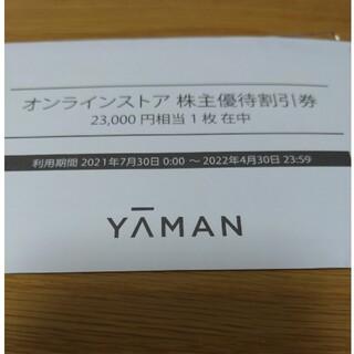 ヤーマン(YA-MAN)のヤーマン株主優待割引券(ショッピング)