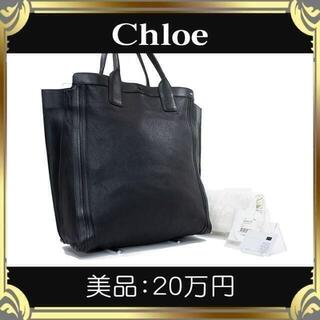 クロエ(Chloe)の【真贋鑑定済・送料無料】クロエのトートバッグ・正規品・美品・アリソン・ブラック(トートバッグ)