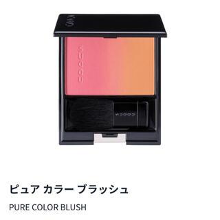 スック(SUQQU)のSUQQU ピュア カラー ブラッシュ(チーク)