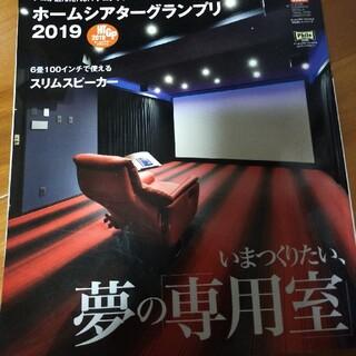 オーディオアクセサリー増刊 ホームシアターファイル 2019年 03月号(ニュース/総合)