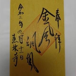 恵林寺 限定御朱印(印刷物)
