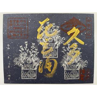 京都 志古淵神社(しこぶちじんじゃ)御朱印☆久多花笠踊(印刷物)