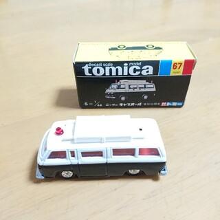 トミー(TOMMY)のトミカ 黒箱 No.67 ニッサン キャブオール 事故処理車(ミニカー)