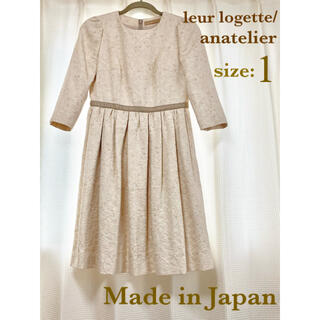 leur logette - 【leur logette/anatelier】日本製ジャガードワンピース(S)