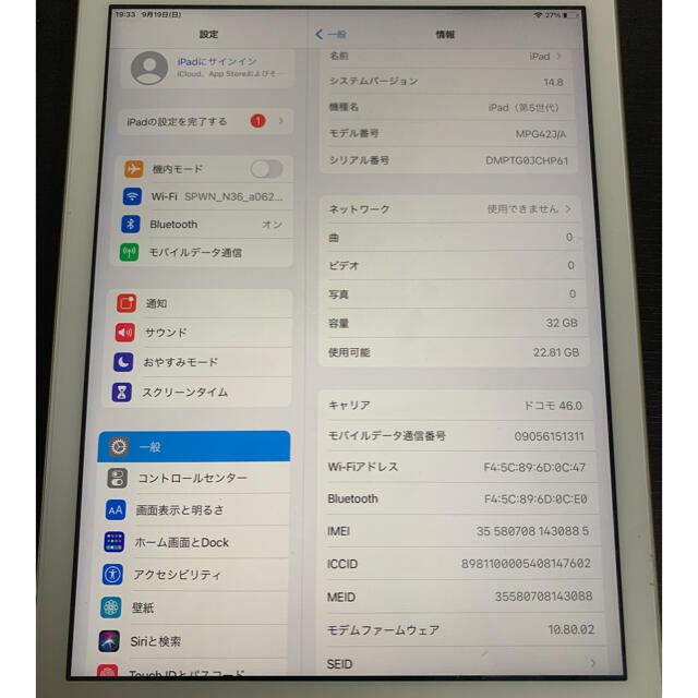 Apple(アップル)のmpg42j/a ipad (第5世代) wi-fi cellular 32gb スマホ/家電/カメラのPC/タブレット(タブレット)の商品写真