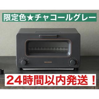 BALMUDA - 【限定色★チャコールグレー】 最新モデル BALMUDA バルミューダ