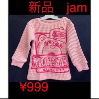 JAM - 新品【定価¥3850】JAM ボーッとストリートビックワッフルトレーナー