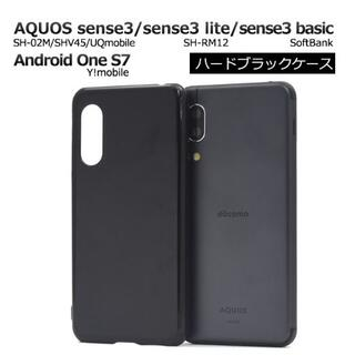 AQUOS sense3/3 lite/3 basic ハードブラックケース