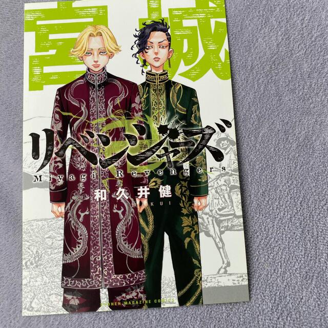 東京リベンジャーズ 宮城リベンジャーズ エンタメ/ホビーの漫画(少年漫画)の商品写真